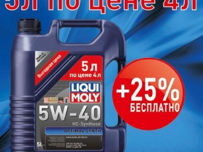 Автомасло Liqui Moly 5 по цене 4х!