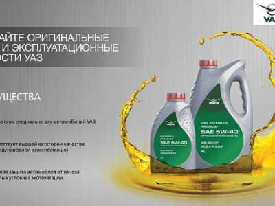 Оригинальные масла и жидкости УАЗ